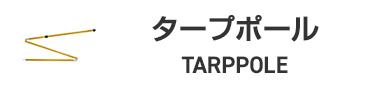 タープポール