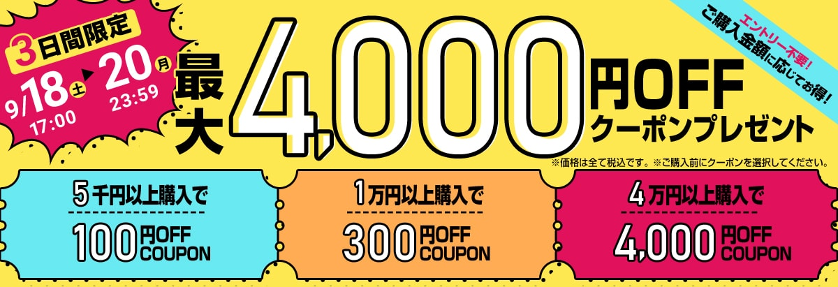 最大4000円OFFクーポン 3日間限定