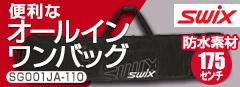 SWIX SG001JA-110 オールインワンバック 175cm