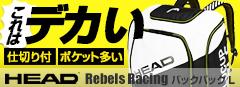 HEAD REBELS RACING BACKPACK L/383039