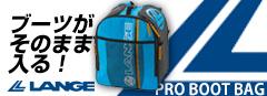 LANGE LANGE PRO BOOT BAG LKFB106
