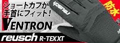REUSCH VENTRON R-TEX XT〔ヴォントロン R-TEX XT〕