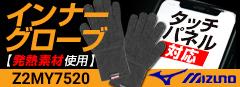 MIZUNO TOUCH PANEL INNER GLOVES〔タッチパネルインナーグローブ〕Z2MY7520