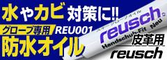 REUSCH 〔ロイシュ〕 スキーグローブ用防水オイル REU00