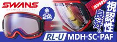 SWANS RL-U/MDH-SC-PAF