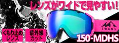 SWANS スキーゴーグル 150-MDHS