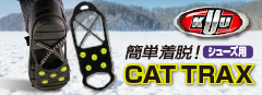 KUU CAT TRAX キャットトラック