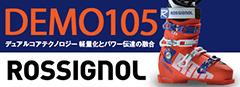 ROSSIGNOL DEMO 105