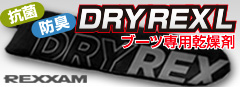 REXXAM スキーブーツ用乾燥剤 DRY REX
