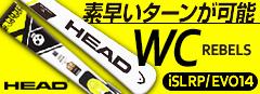 HEAD WORLDCUP REBELS I.SL