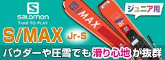 SAKINIB S/MAX JR S