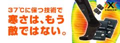 X-SOCKS パワーヒートソックス ユニ T45-0100-003