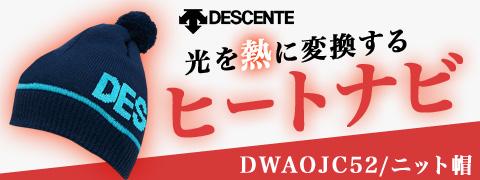 cd39197 デサントニット帽ヒートナビ