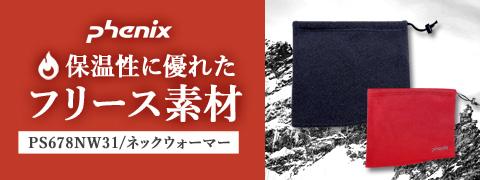 PHENIX Phenix Fleece Neck Warmer PS678NW31