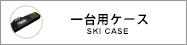 スキー1台用ケース