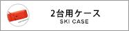 スキー2台用ケース