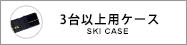 スキー3台以上用ケース