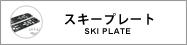 スキープレート