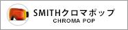 TMITH クロマポップ