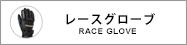 レースグローブ