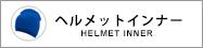 ヘルメットインナー