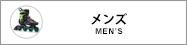 メンズ インラインスケート