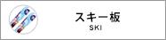 ジュニア スキー板