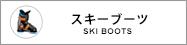 ジュニア スキーブーツ