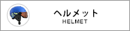 ジュニア ヘルメット