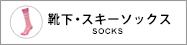 ジュニア 靴下・スキーソックス