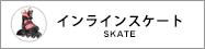 ジュニア インラインスケート