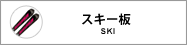 ジュニアレーシング スキー板
