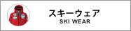 ジュニアレーシング スキーウェア