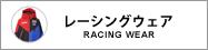 ジュニアレーシング レーシングウェア