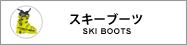 ジュニアレーシング スキーブーツ