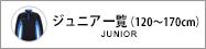 ジュニア120~170cm