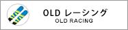 oldレーシング