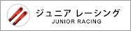 ジュニアレーシング