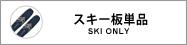 スキー板単品