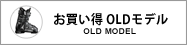 OLDモデル