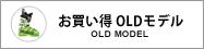 お買い得OLDモデル