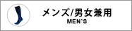 メンズ・男女兼用ソックス
