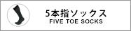 5本指ソックス