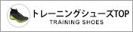 トレーニングシューズTOP