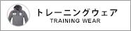 トレーニングウェア