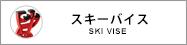 スキーバイス