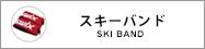 スキーバンド