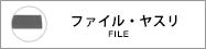 ファイル・ヤスリ