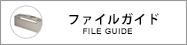 ファイルガイド