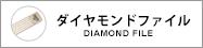 ダイヤモンドファイル